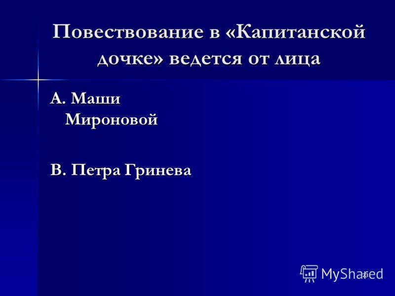 23 Повествование в «Капитанской дочке» ведется от лица А. Маши Мироновой В. Петра Гринева