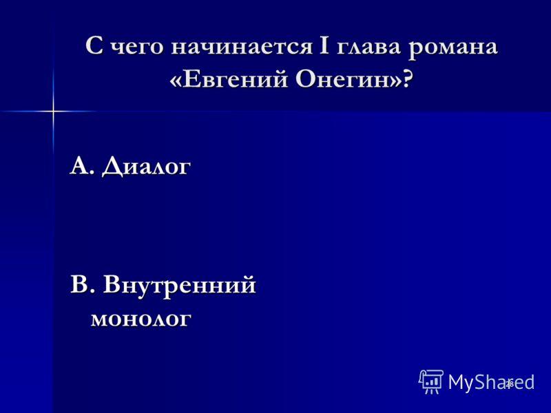 28 С чего начинается I глава романа «Евгений Онегин»? А. Диалог В. Внутренний монолог