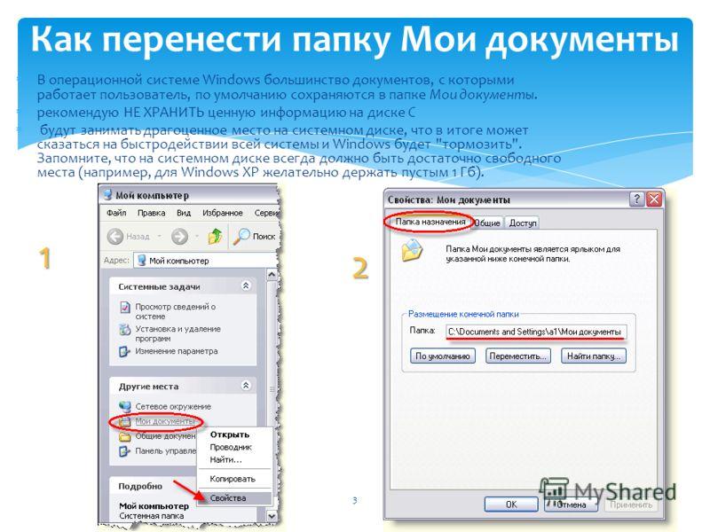 В операционной системе Windows большинство документов, с которыми работает пользователь, по умолчанию сохраняются в папке Мои документы. рекомендую НЕ ХРАНИТЬ ценную информацию на диске С будут занимать драгоценное место на системном диске, что в ито