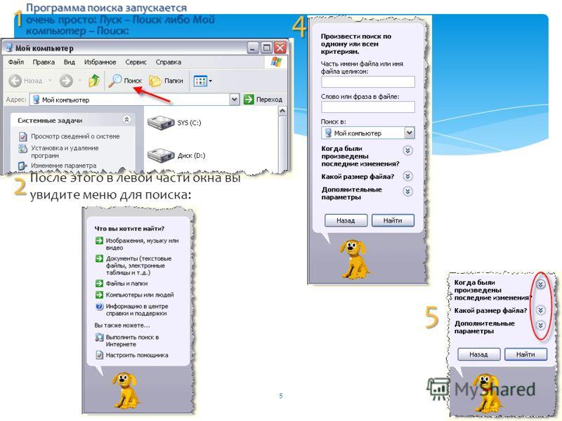 Программа поиска запускается очень просто: Пуск – Поиск либо Мой компьютер – Поиск: 5 1 2 После этого в левой части окна вы увидите меню для поиска:45