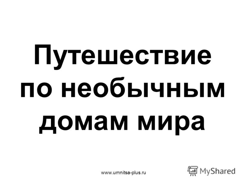 www.umnitsa-plus.ru Путешествие по необычным домам мира