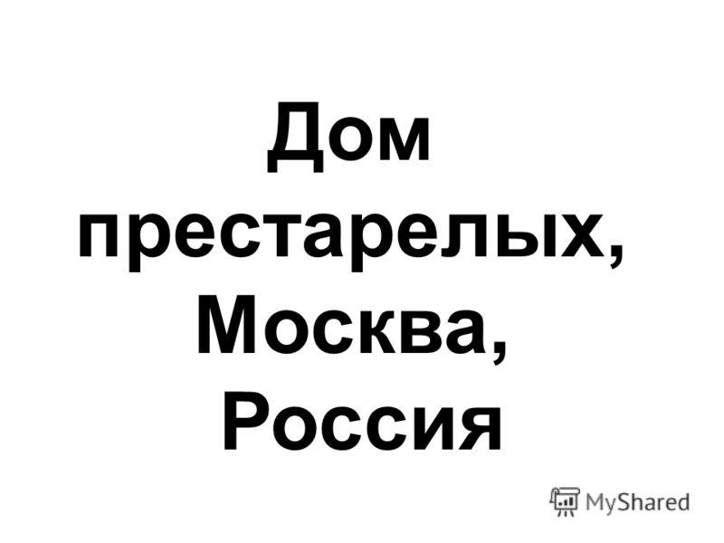 Дом престарелых, Москва, Россия