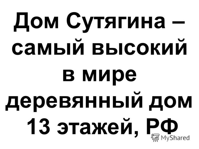 Дом Сутягина – самый высокий в мире деревянный дом 13 этажей, РФ