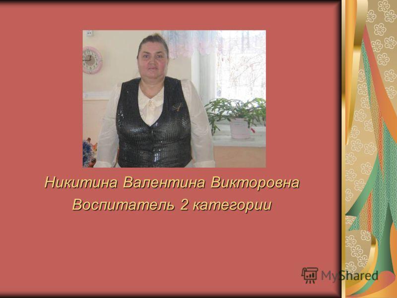 Никитина Валентина Викторовна Воспитатель 2 категории