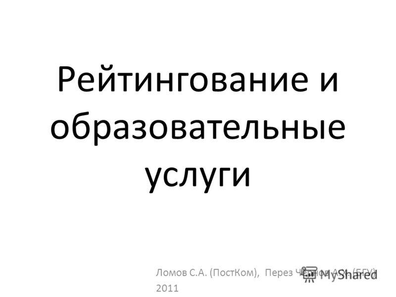 Рейтингование и образовательные услуги Ломов С.А. (ПостКом), Перез Чернов А.Х. (БГУ) 2011