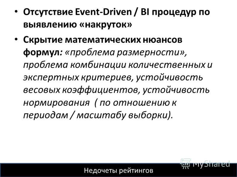 Отсутствие Event-Driven / BI процедур по выявлению «накруток» Скрытие математических нюансов формул: «проблема размерности», проблема комбинации количественных и экспертных критериев, устойчивость весовых коэффициентов, устойчивость нормирования ( по