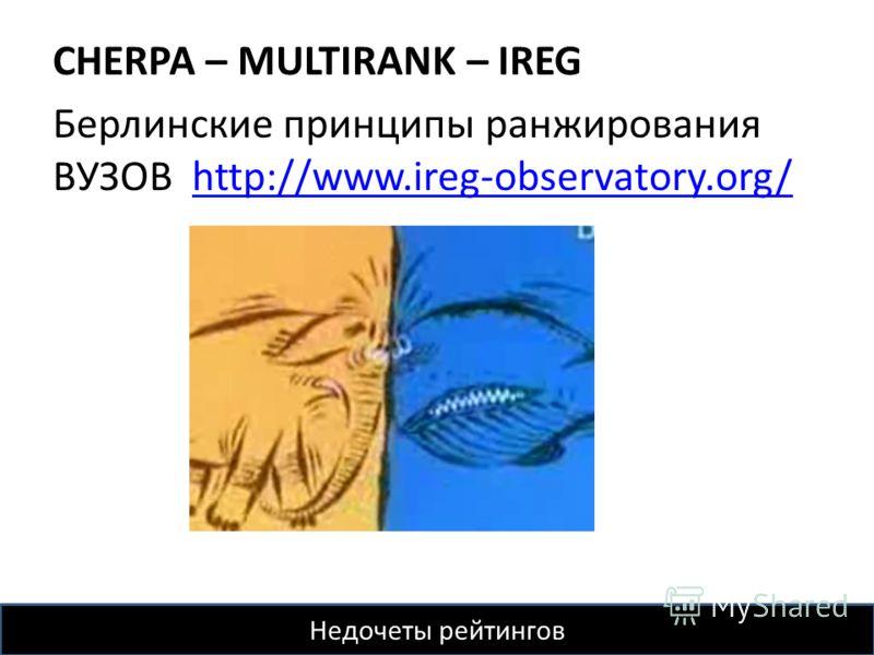 CHERPA – MULTIRANK – IREG Берлинские принципы ранжирования ВУЗОВ http://www.ireg-observatory.org/http://www.ireg-observatory.org/ Недочеты рейтингов