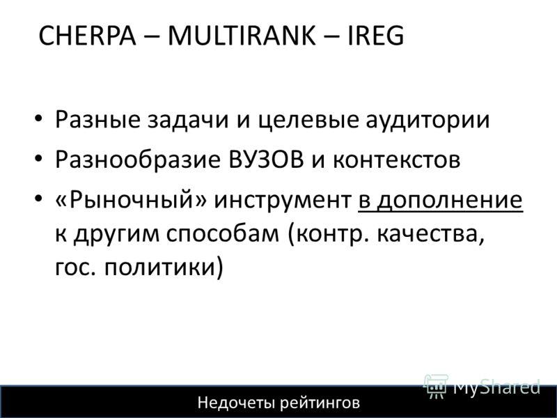 Разные задачи и целевые аудитории Разнообразие ВУЗОВ и контекстов «Рыночный» инструмент в дополнение к другим способам (контр. качества, гос. политики) Недочеты рейтингов CHERPA – MULTIRANK – IREG
