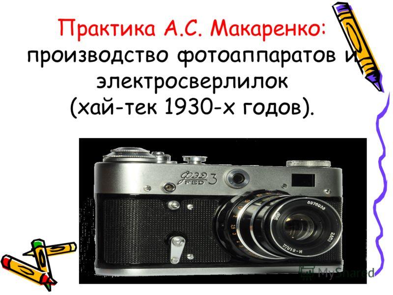Практика А.С. Макаренко: производство фотоаппаратов и электросверлилок (хай-тек 1930-х годов).
