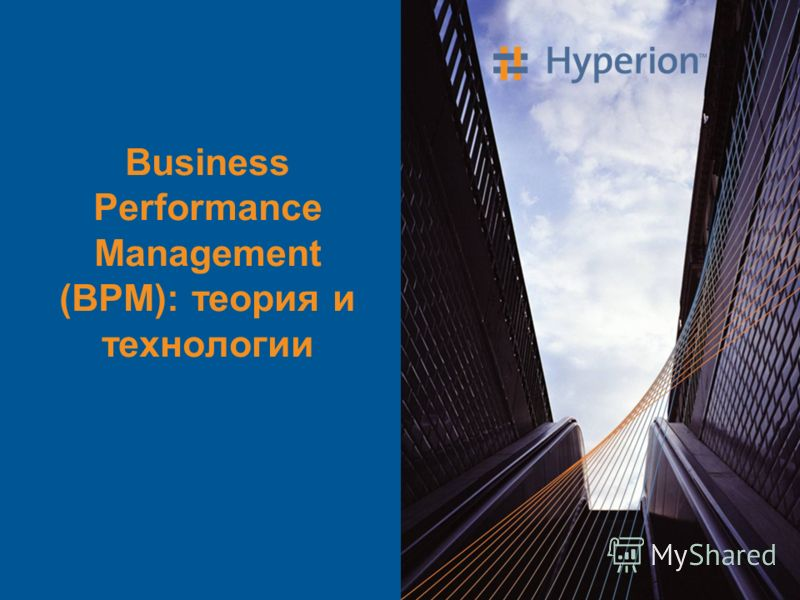 Business Performance Management (BPM): теория и технологии