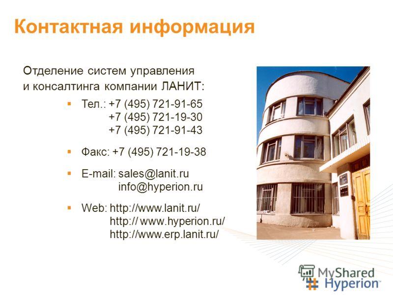 Контактная информация Тел.: +7 (495) 721-91-65 Тел.: +7 (495) 721-19-30 Тел.: +7 (495) 721-91-43 Факс: +7 (495) 721-19-38 E-mail: sales@lanit.ru E-mail: info@hyperion.ru Web: http://www.lanit.ru/ Web: http:// www.hyperion.ru/ Web: http://www.erp.lani