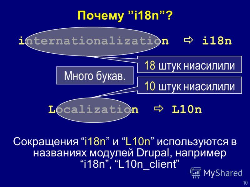 10 Почему i18n? internationalization i18n 18 штук ниасилили 10 штук ниасилили Localization L10n Сокращения i18n и L10n используются в названиях модулей Drupal, например i18n, L10n_client Много букав.