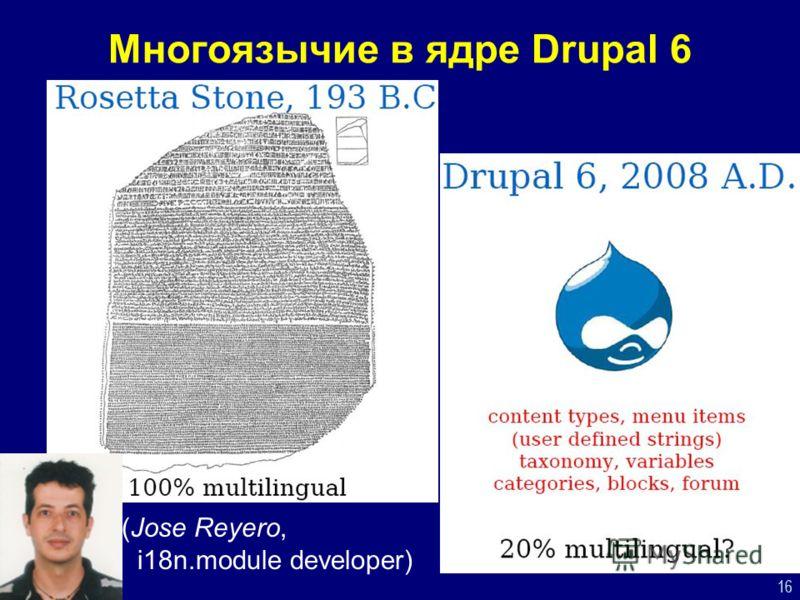 16 Многоязычие в ядре Drupal 6 (Jose Reyero, i18n.module developer)