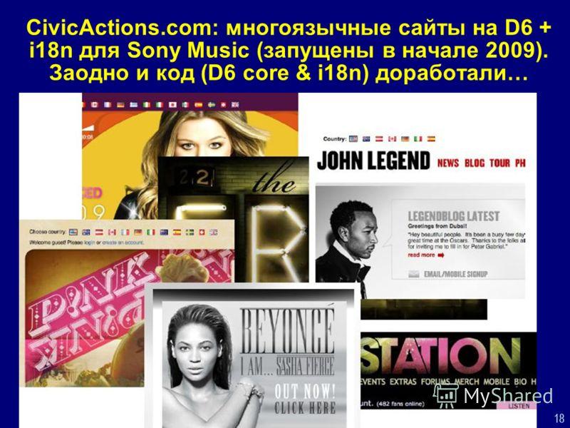 18 CivicActions.com: многоязычные сайты на D6 + i18n для Sony Music (запущены в начале 2009). Заодно и код (D6 core & i18n) доработали…