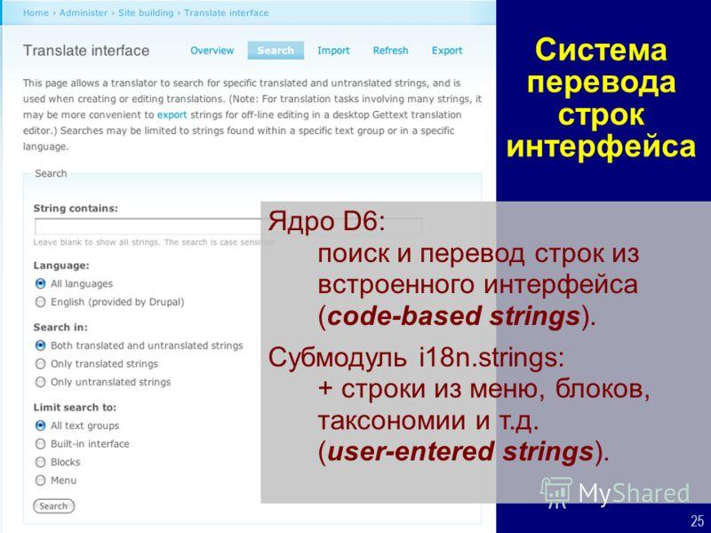 25 Система перевода строк интерфейса Ядро D6: поиск и перевод строк из встроенного интерфейса (code-based strings). Субмодуль i18n.strings: + строки из меню, блоков, таксономии и т.д. (user-entered strings).