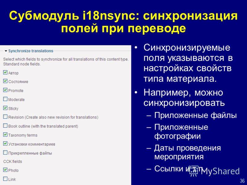 36 Субмодуль i18nsync: синхронизация полей при переводе Синхронизируемые поля указываются в настройках свойств типа материала. Например, можно синхронизировать –Приложенные файлы –Приложенные фотографии –Даты проведения мероприятия –Ссылки и т.п.