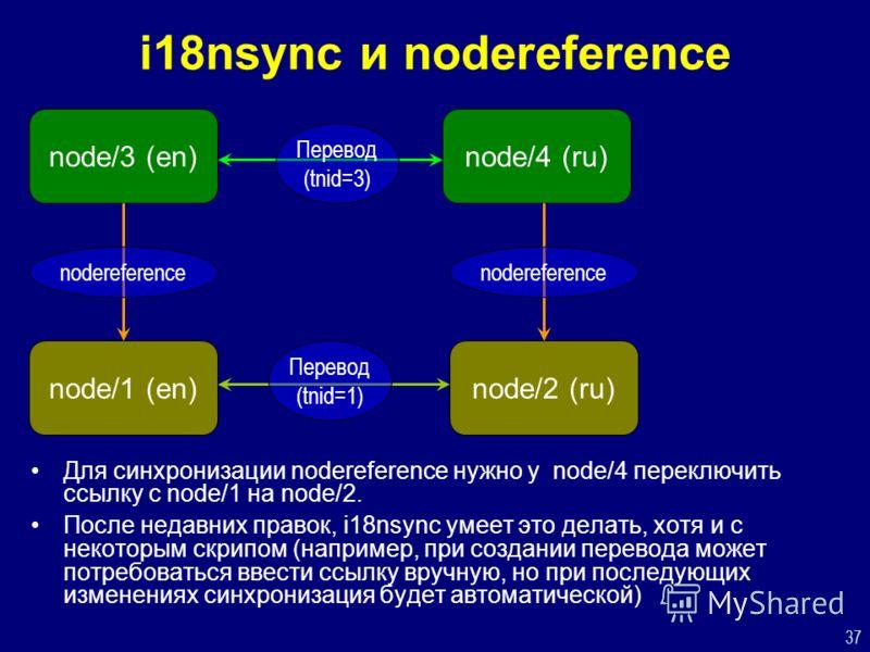 37 i18nsync и nodereference Для синхронизации nodereference нужно у node/4 переключить ссылку с node/1 на node/2. После недавних правок, i18nsync умеет это делать, хотя и с некоторым скрипом (например, при создании перевода может потребоваться ввести