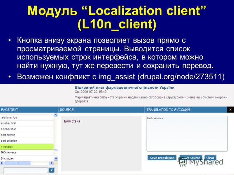 50 Модуль Localization client (L10n_client) Кнопка внизу экрана позволяет вызов прямо с просматриваемой страницы. Выводится список используемых строк интерфейса, в котором можно найти нужную, тут же перевести и сохранить перевод. Возможен конфликт с