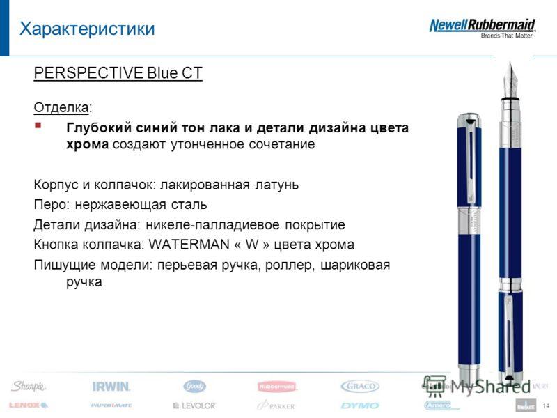 14 PERSPECTIVE Blue CT Отделка: Глубокий синий тон лака и детали дизайна цвета хрома создают утонченное сочетание Корпус и колпачок: лакированная латунь Перо: нержавеющая сталь Детали дизайна: никеле-палладиевое покрытие Кнопка колпачка: WATERMAN « W