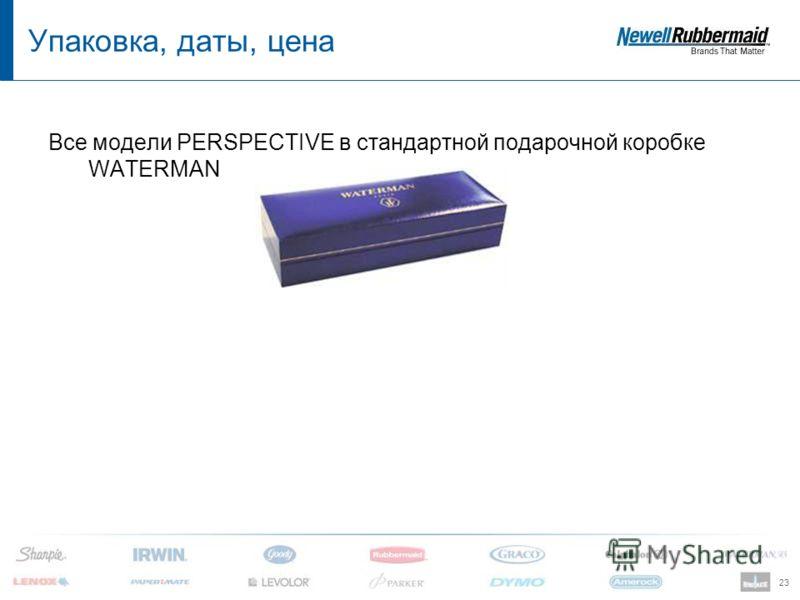 23 Упаковка, даты, цена Все модели PERSPECTIVE в стандартной подарочной коробке WATERMAN