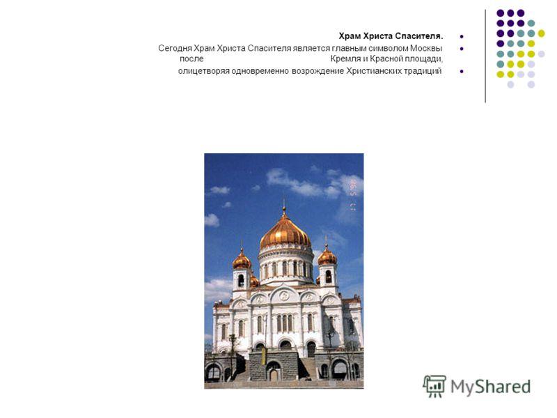 Храм Христа Спасителя. Сегодня Храм Христа Спасителя является главным символом Москвы после Кремля и Красной площади, олицетворяя одновременно возрождение Христианских традиций