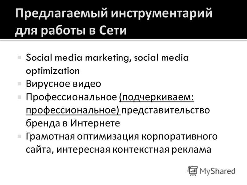 Social media marketing, social media optimization Вирусное видео Профессиональное ( подчеркиваем : профессиональное ) представительство бренда в Интернете Грамотная оптимизация корпоративного сайта, интересная контекстная реклама