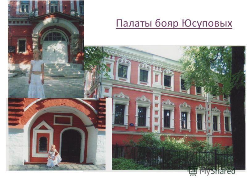 Палаты бояр Юсуповых