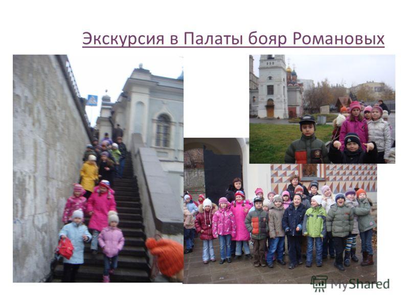 Экскурсия в Палаты бояр Романовых
