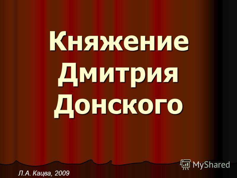 Княжение Дмитрия Донского Л.А. Кацва, 2009