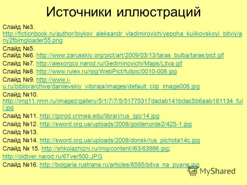 Источники иллюстраций Слайд 3. http://fictionbook.ru/author/biykov_aleksandr_vladimirovich/yepoha_kulikovskoyi_bitviy/a ny2fbimgloader55.png http://fictionbook.ru/author/biykov_aleksandr_vladimirovich/yepoha_kulikovskoyi_bitviy/a ny2fbimgloader55.png