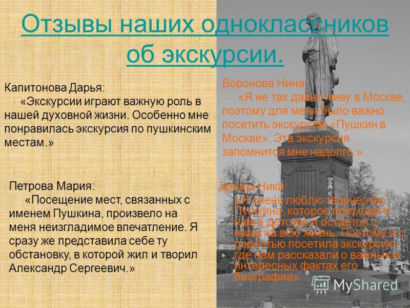 Отзывы наших одноклассников об экскурсии. Дониш Ника: «Я очень люблю творчество Пушкина, которое приходит к нам в детстве и остается с нами на всю жизнь. Поэтому я с радостью посетила экскурсию, где нам рассказали о важных и интересных фактах его био
