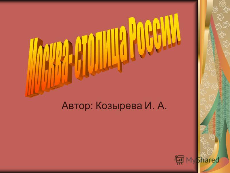 Автор: Козырева И. А.