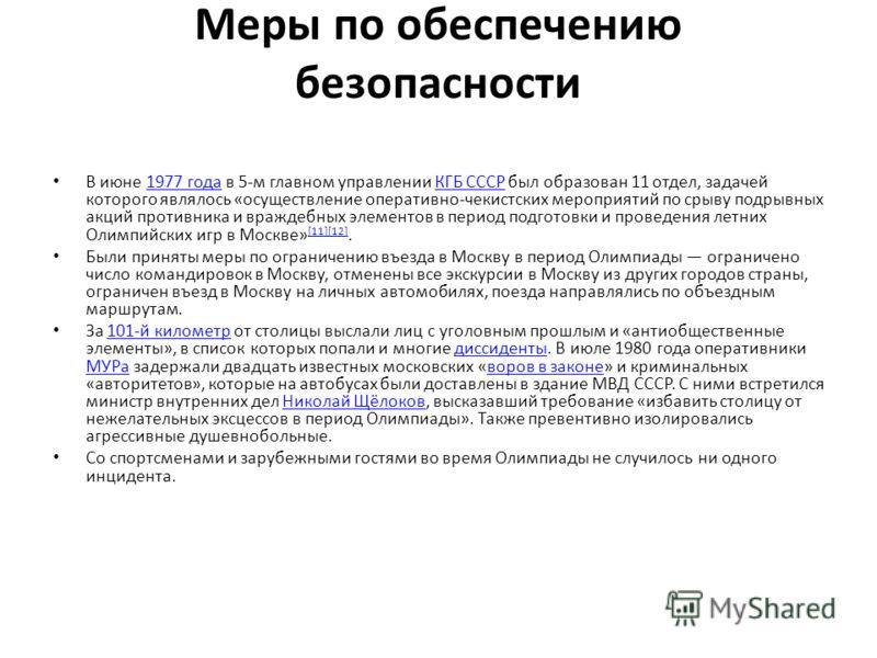 Меры по обеспечению безопасности В июне 1977 года в 5-м главном управлении КГБ СССР был образован 11 отдел, задачей которого являлось «осуществление оперативно-чекистских мероприятий по срыву подрывных акций противника и враждебных элементов в период