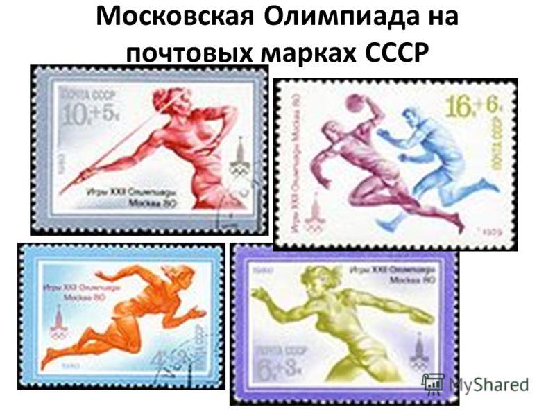 Московская Олимпиада на почтовых марках СССР
