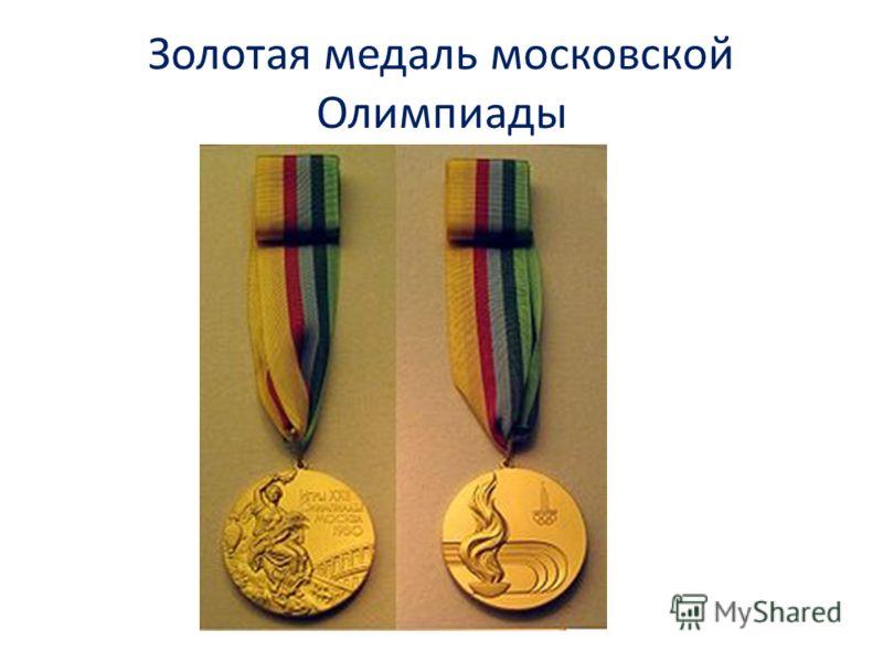 Золотая медаль московской Олимпиады