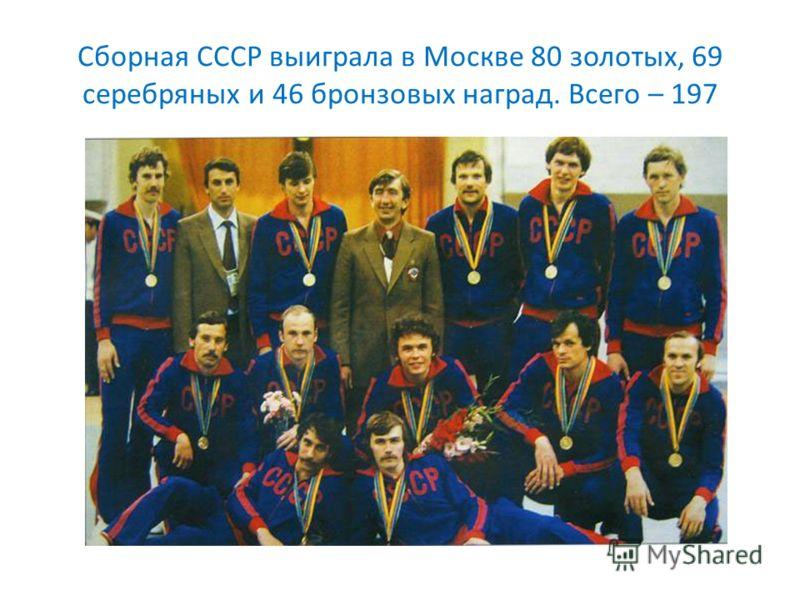 Сборная СССР выиграла в Москве 80 золотых, 69 серебряных и 46 бронзовых наград. Всего – 197