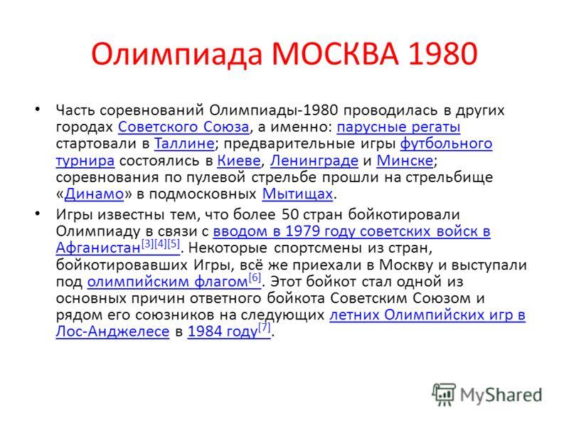 Олимпиада МОСКВА 1980 Часть соревнований Олимпиады-1980 проводилась в других городах Советского Союза, а именно: парусные регаты стартовали в Таллине; предварительные игры футбольного турнира состоялись в Киеве, Ленинграде и Минске; соревнования по п