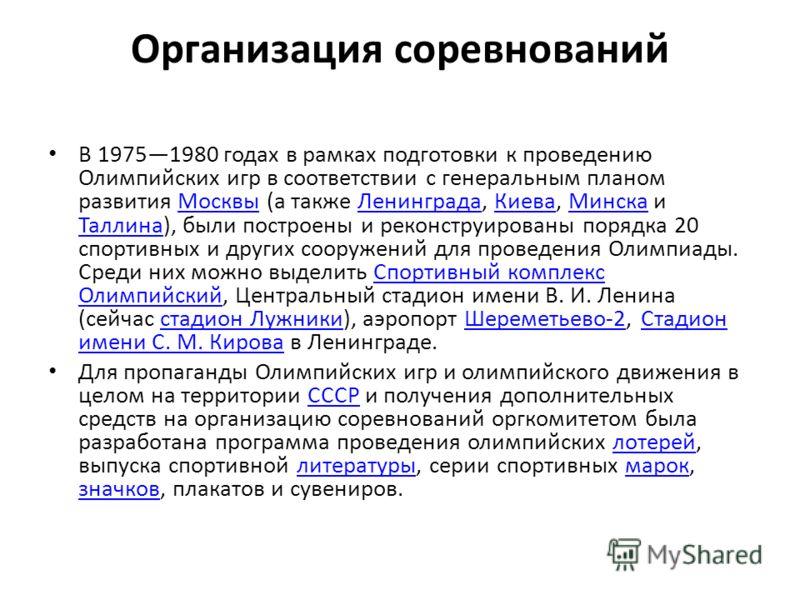 Организация соревнований В 19751980 годах в рамках подготовки к проведению Олимпийских игр в соответствии с генеральным планом развития Москвы (а также Ленинграда, Киева, Минска и Таллина), были построены и реконструированы порядка 20 спортивных и др
