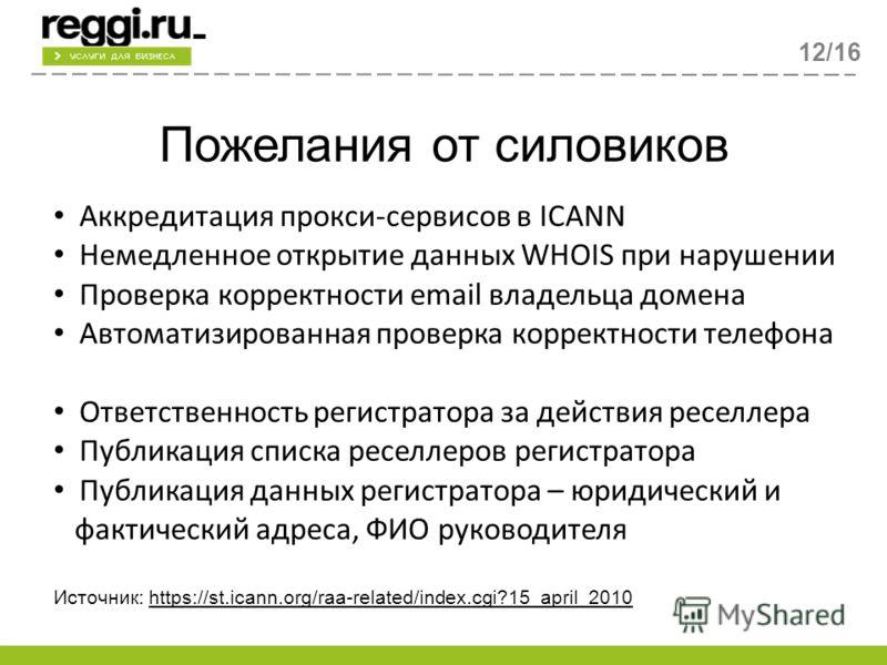Пожелания от силовиков Аккредитация прокси-сервисов в ICANN Немедленное открытие данных WHOIS при нарушении Проверка корректности email владельца домена Автоматизированная проверка корректности телефона Ответственность регистратора за действия реселл