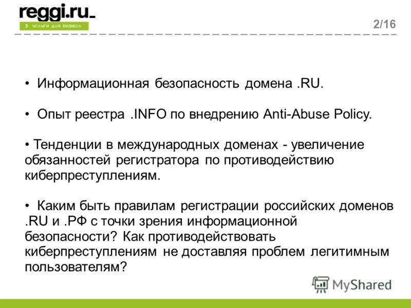 Информационная безопасность домена.RU. Опыт реестра.INFO по внедрению Anti-Abuse Policy. Тенденции в международных доменах - увеличение обязанностей регистратора по противодействию киберпреступлениям. Каким быть правилам регистрации российских домено