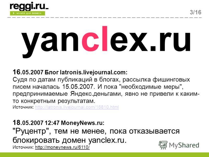 yanclex.ru 16.05.2007 Блог latronis.livejournal.com: Судя по датам публикаций в блогах, рассылка фишинговых писем началась 15.05.2007. И пока