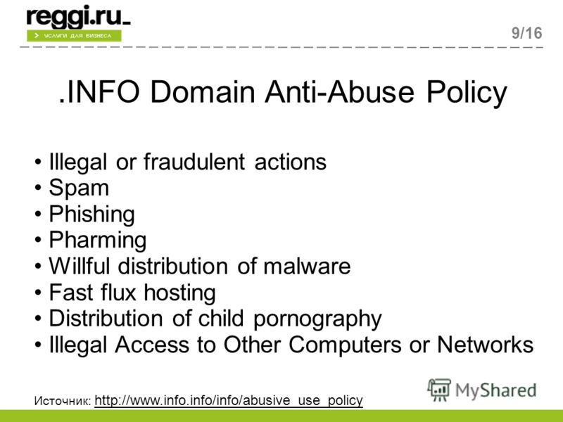 mp policy anti spam policy