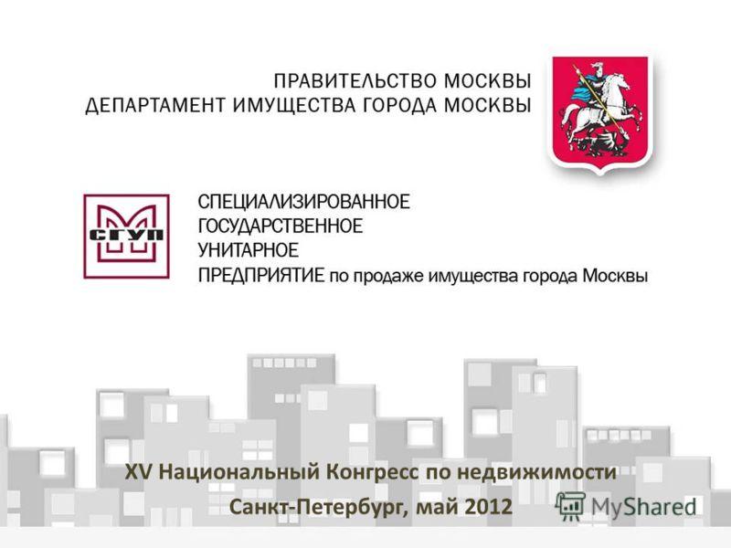 XV Национальный Конгресс по недвижимости Санкт-Петербург, май 2012