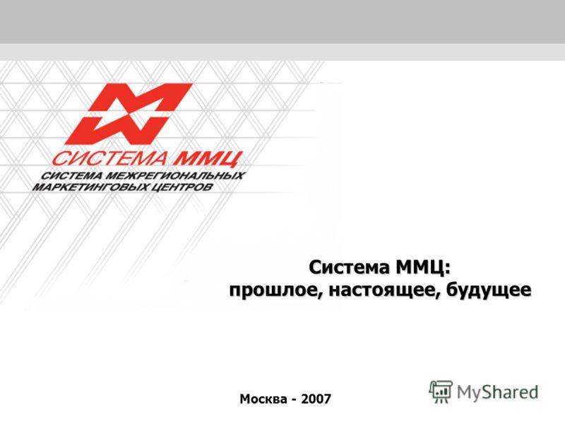 1 Система ММЦ: прошлое, настоящее, будущее Москва - 2007