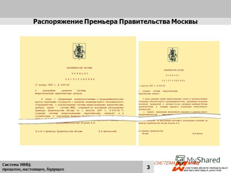 Система ММЦ: прошлое, настоящее, будущее 3 Распоряжение Премьера Правительства Москвы