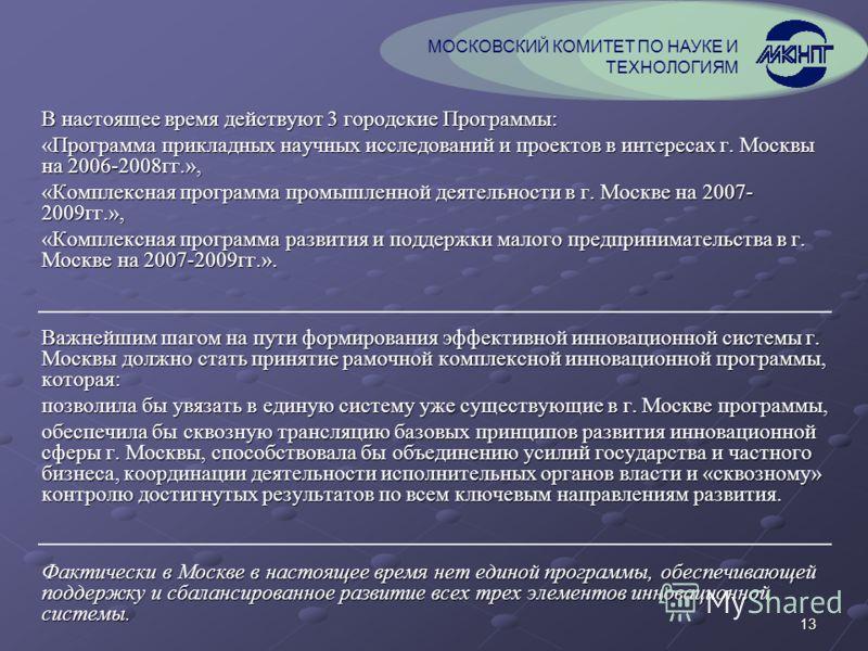 13 В настоящее время действуют 3 городские Программы: «Программа прикладных научных исследований и проектов в интересах г. Москвы на 2006-2008гг.», «Комплексная программа промышленной деятельности в г. Москве на 2007- 2009гг.», «Комплексная программа
