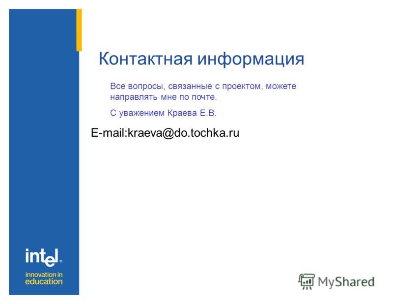 E-mail:kraeva@do.tochka.ru Контактная информация Все вопросы, связанные с проектом, можете направлять мне по почте. С уважением Краева Е.В.