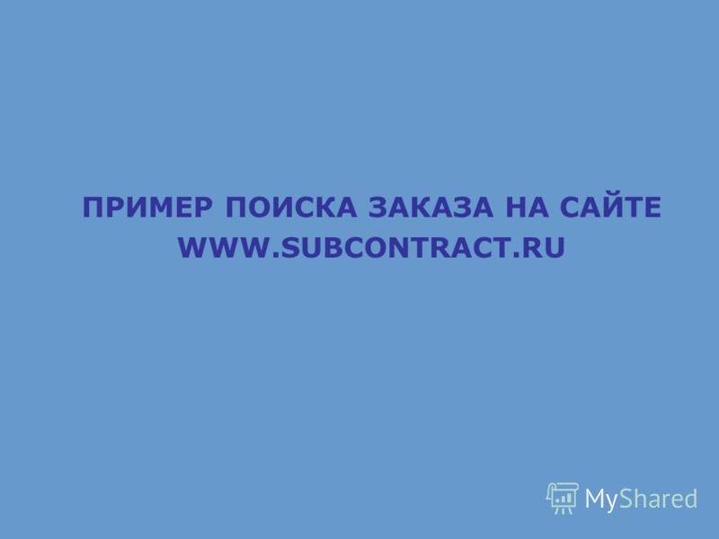 ПРИМЕР ПОИСКА ЗАКАЗА НА САЙТЕ WWW.SUBCONTRACT.RU
