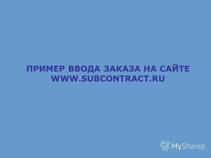 ПРИМЕР ВВОДА ЗАКАЗА НА САЙТЕ WWW.SUBCONTRACT.RU
