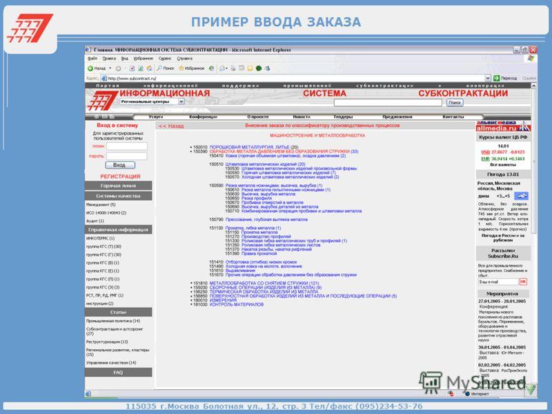 ПРИМЕР ВВОДА ЗАКАЗА 115035 г.Москва Болотная ул., 12, стр. 3 Тел/факс (095)234-53-76